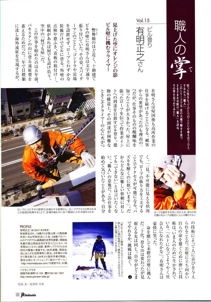 news-20090525-a